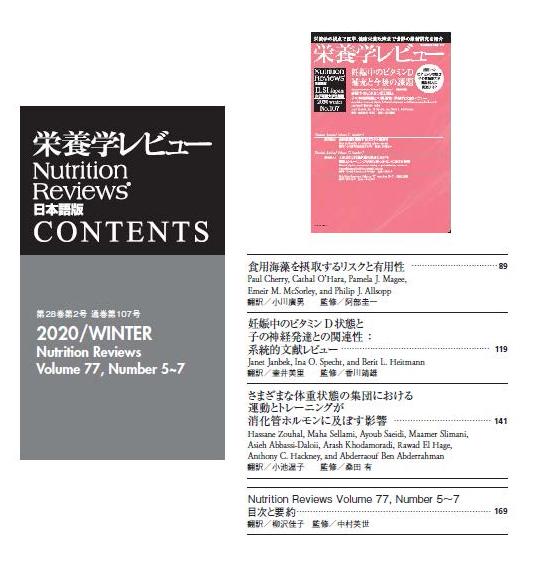 栄養学レビュー 通巻107号 2020冬