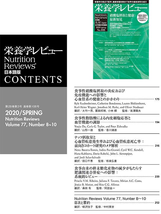 栄養学レビュー 通巻108号 2020春