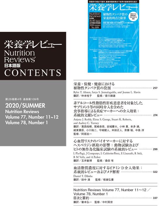 栄養学レビュー 通巻109号 2020夏