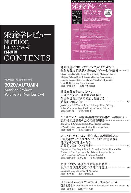 栄養学レビュー 通巻110号 2020秋