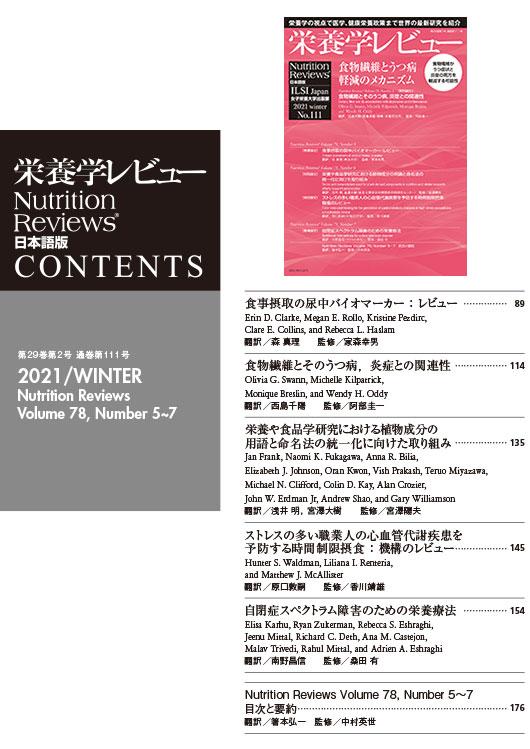 栄養学レビュー 通巻111号 2021冬