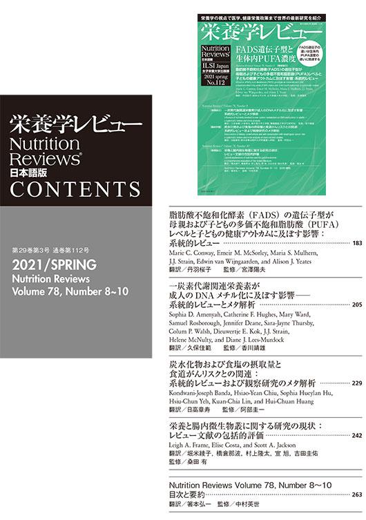 栄養学レビュー 通巻112号 2021春