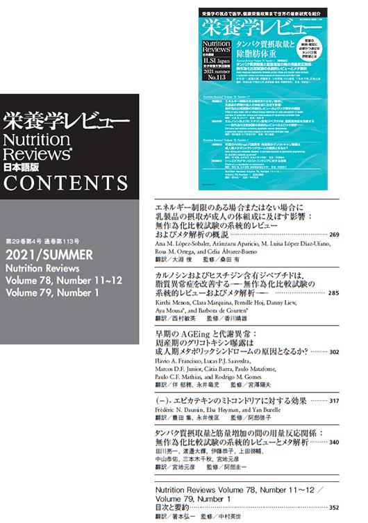 栄養学レビュー 通巻113号 2021夏