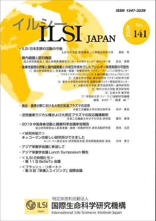 イルシー141